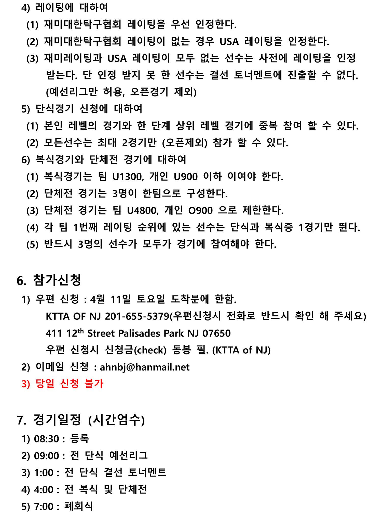 제9회 탁구대잔치 요강-2.jpg