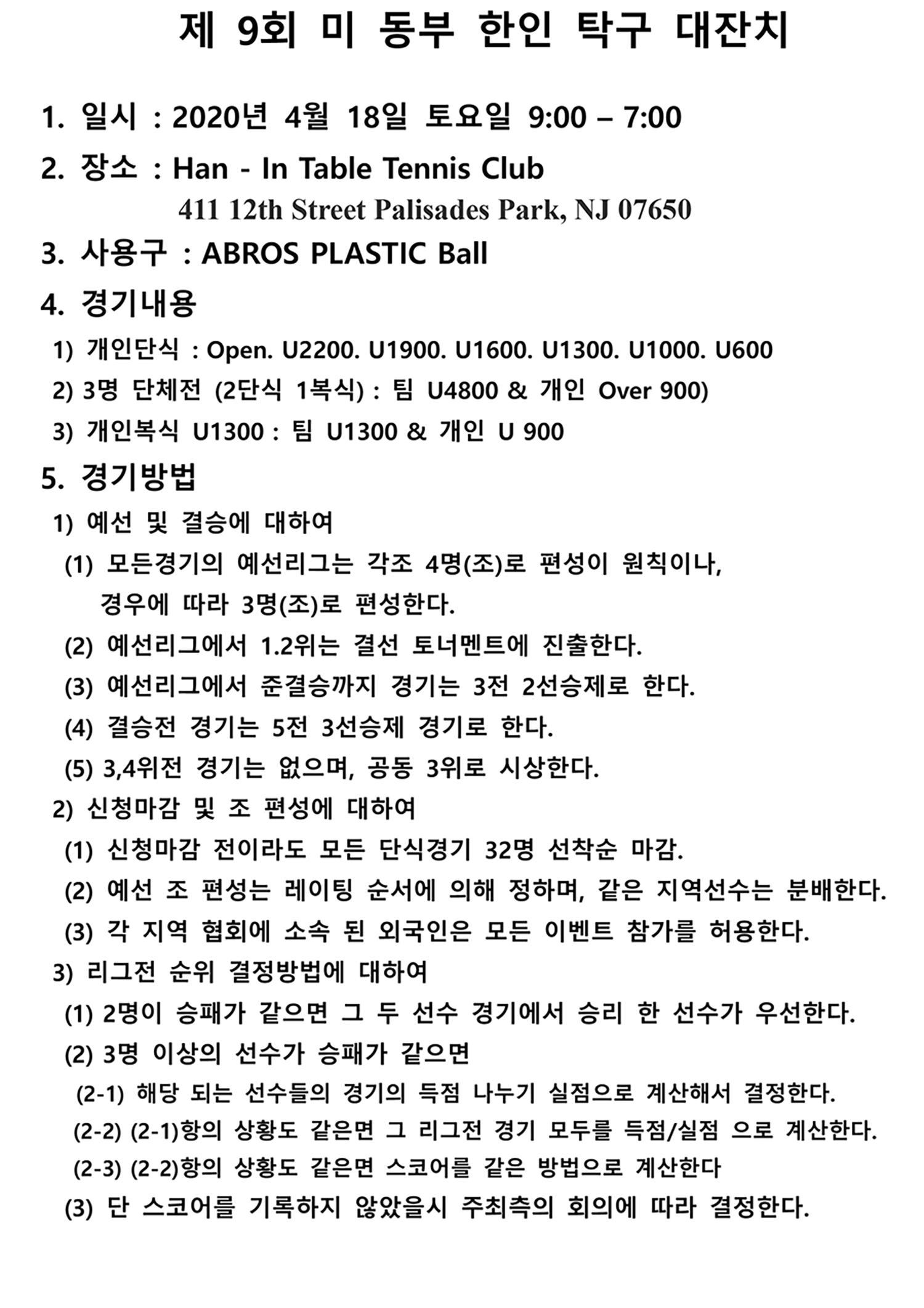 제9회 탁구대잔치 요강-1.jpg