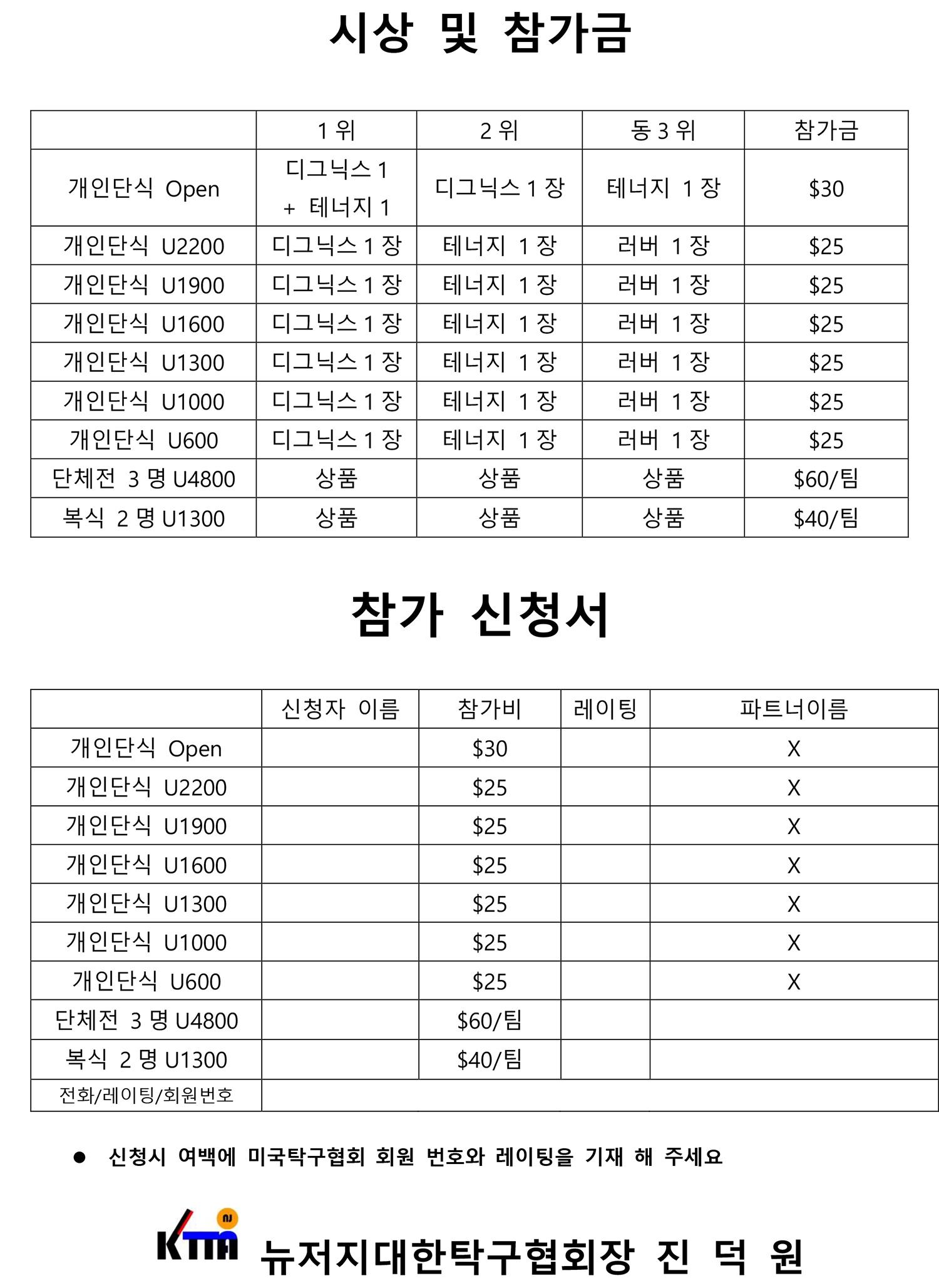 제9회 탁구대잔치 요강-3.jpg